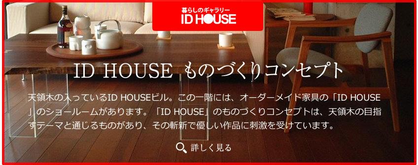 ID HOUSE ものづくりコンセプト