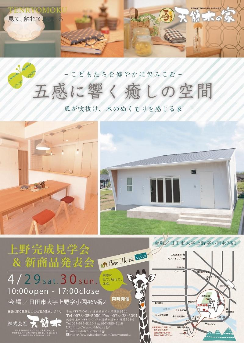 2017.4.29日田SA様邸表s