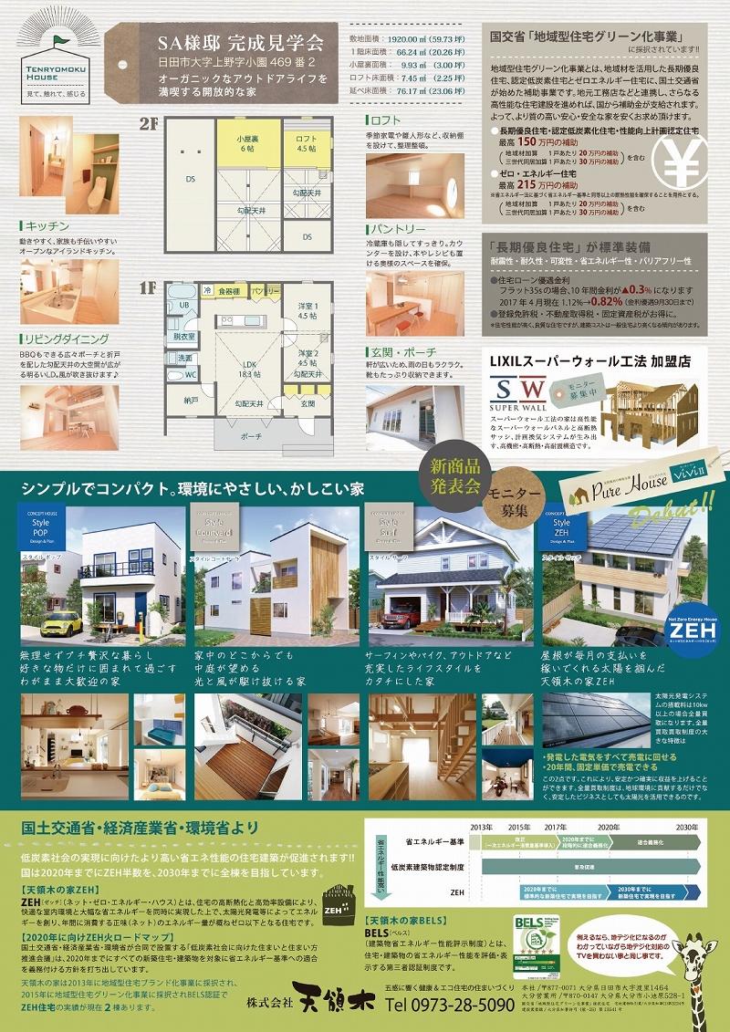 2017.4.29日田SA様邸裏s