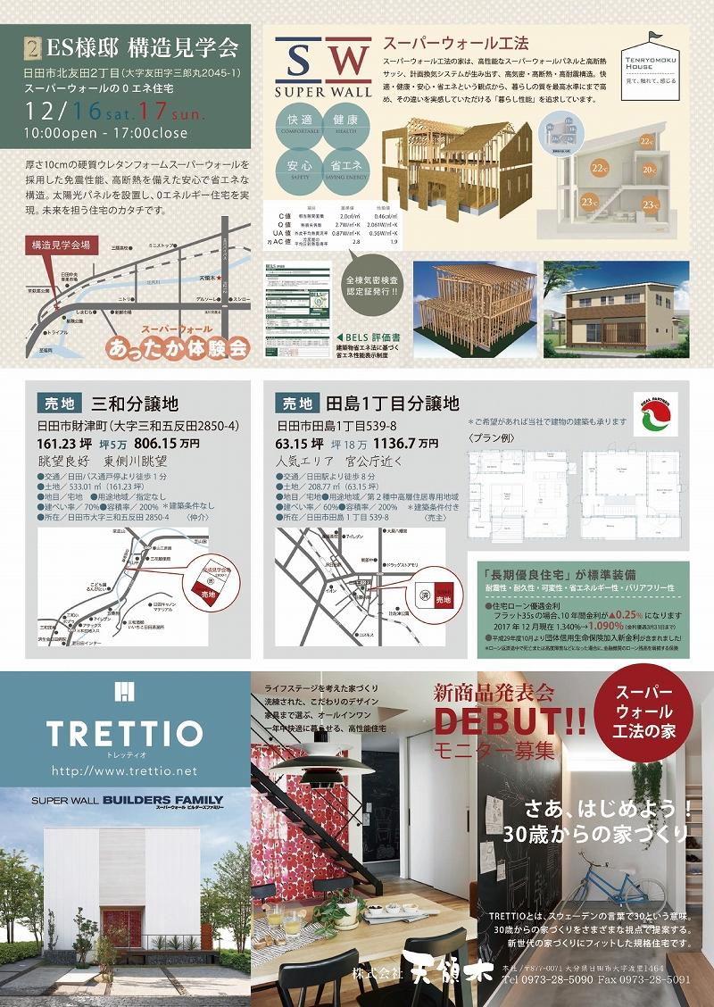2017.12.16日田TA様邸裏s