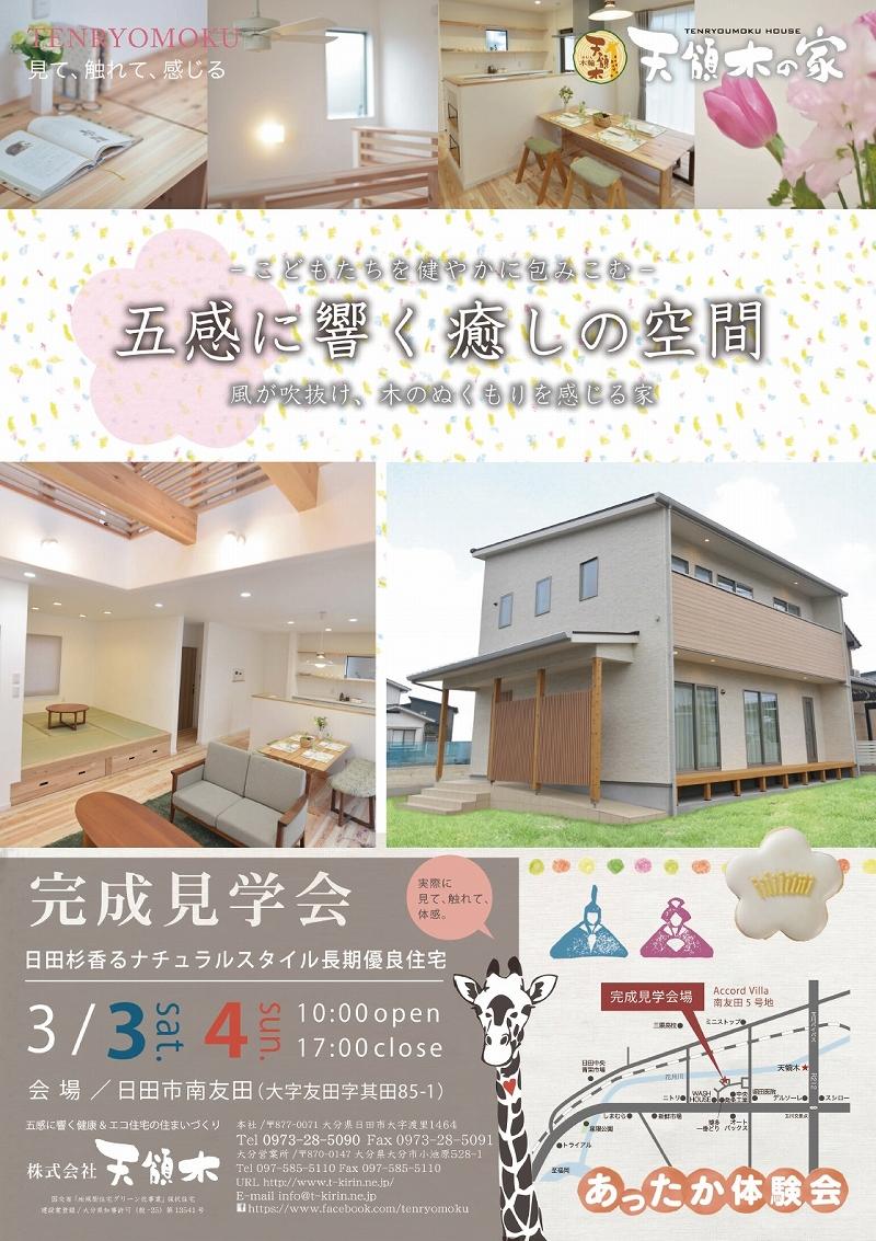 2018.3.3日田TO様邸表s