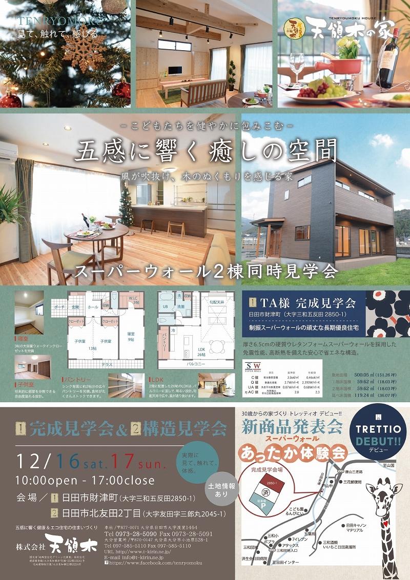 2017.12.16日田TA様邸表s