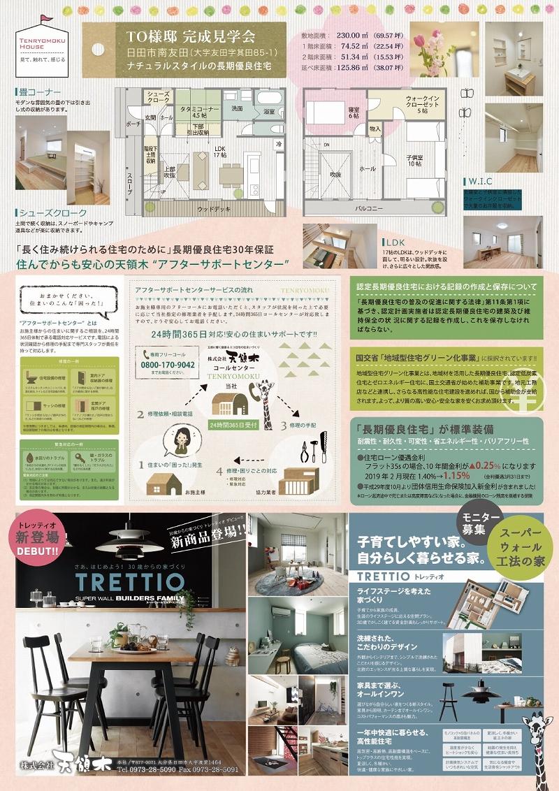 2018.3.3日田TO様邸裏s