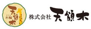 株式会社天領木